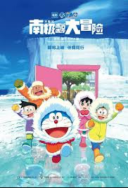 Doraemon Great Adventure in the Antarctic Kachi Kochi