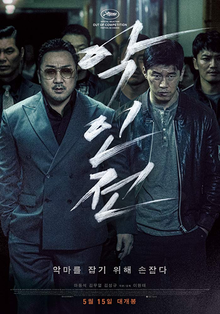 ดูหนังฟรี The-Gangster-The-Cop-The-Devil
