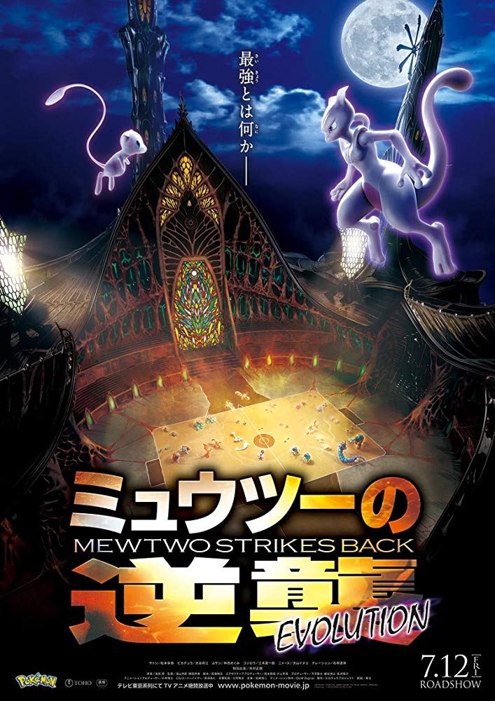 ดูหนังใหม่ Pokemon-Mewtwo-Strikes-Back-Evolution