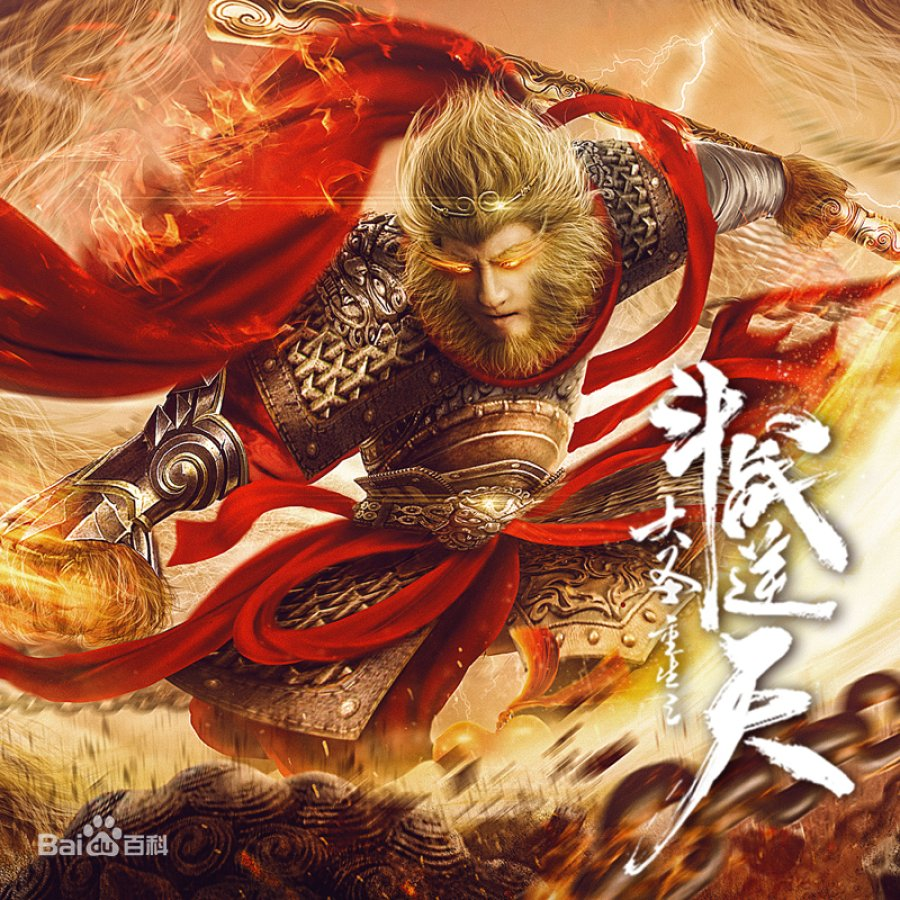 Revival Of The Monkey King (2020)