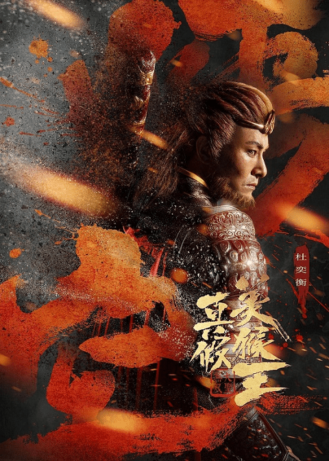 True and False Monkey King (2020)